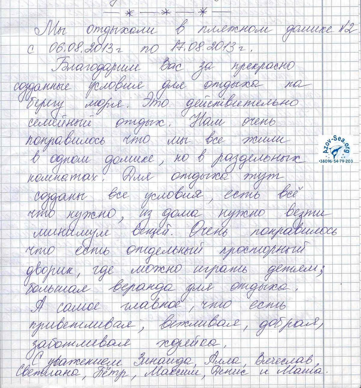 Домик на Азовском море. Отзыв клиента.