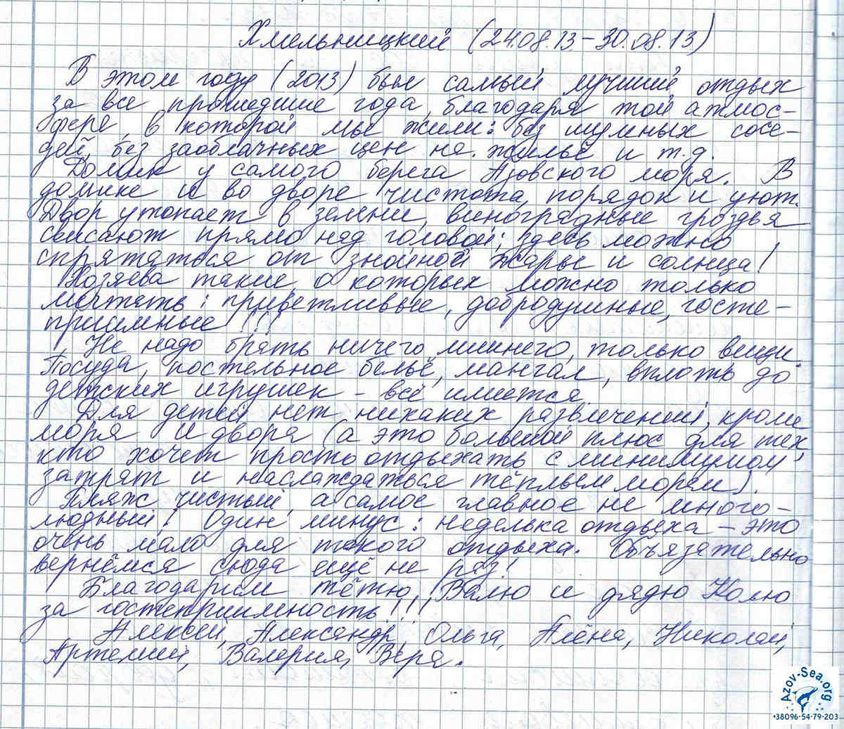 Отдых на Азовском море Отзыв. Степановка Первая.