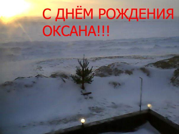 С днём рождения Оксана