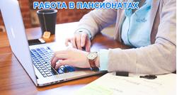 Работа Степановка Первая