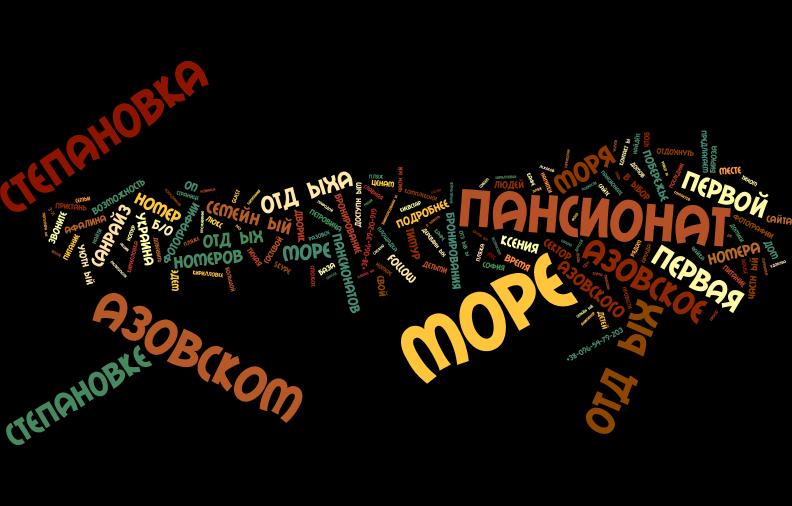 Степановка Первая. Отдых на Азовском море. Степановка 1