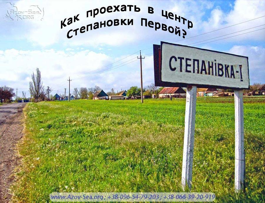 Степановка Первая, Украина.