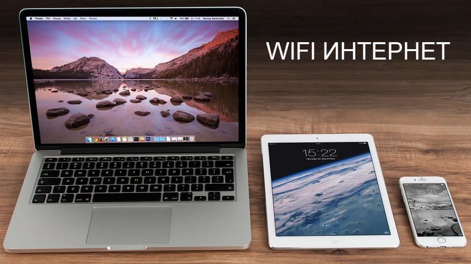 Самый быстрый интернет в Степановке Первой до 5-ти мегабит/с.