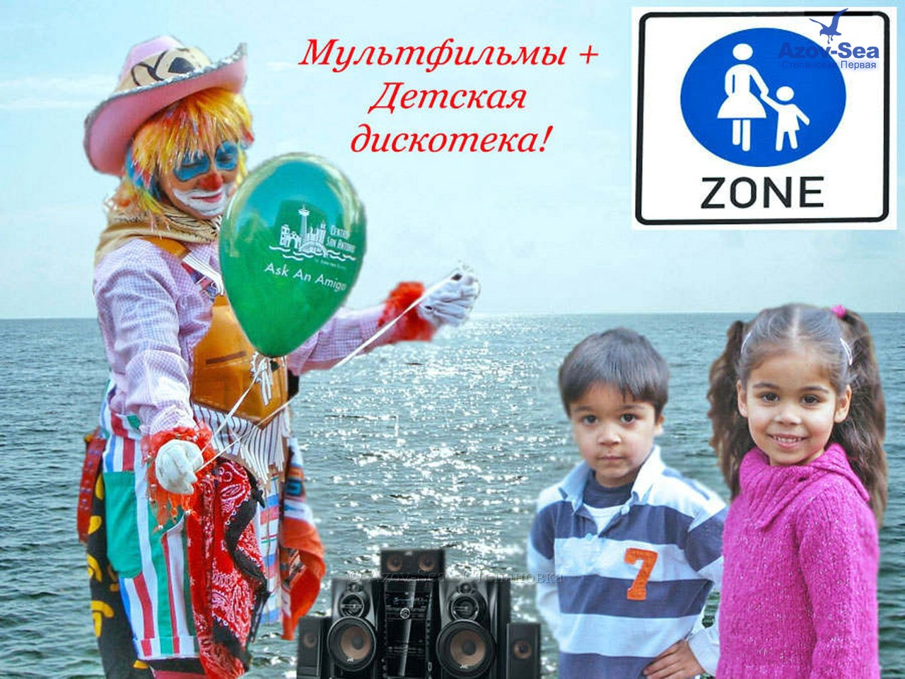 Аниматор и дети. Пансионат Степановка-Семейный. Степановка.
