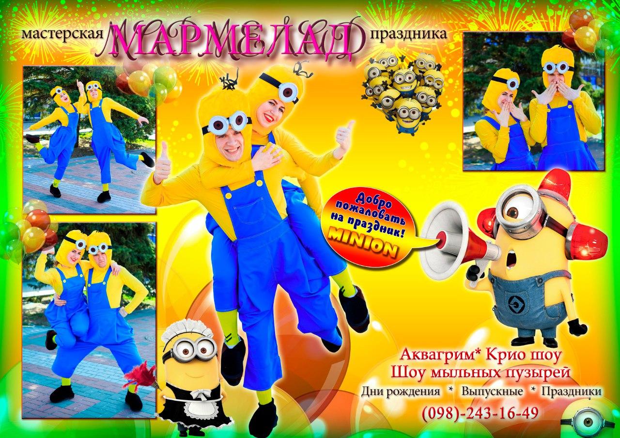 Мастерская Праздника Мармелад - Аниматоры и развлечения. Степанока Первая