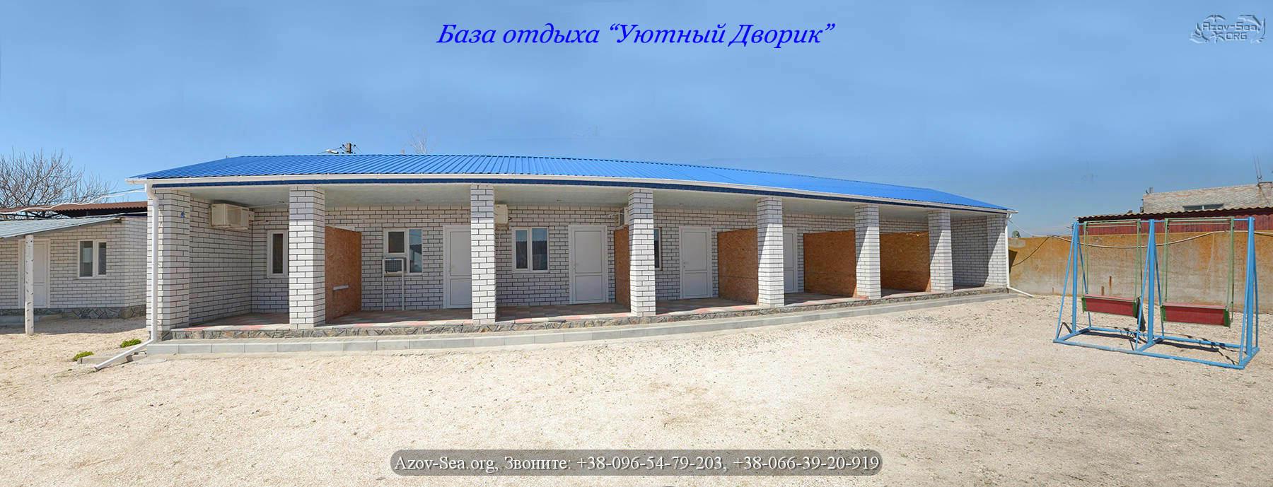 База отдыха Уютный Дворик. Степановка Первая. Азовское море.