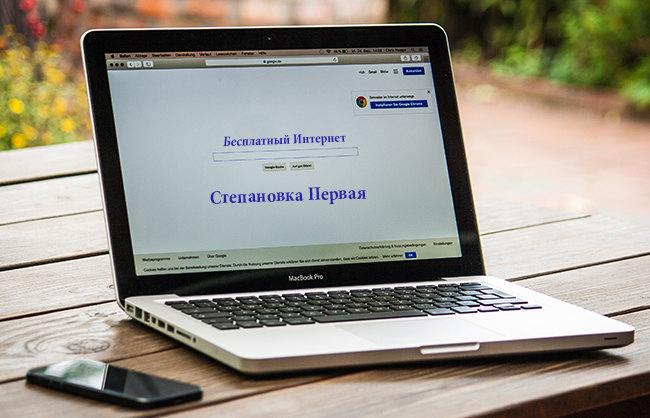 Бесплатный интернет. Степановка Первая