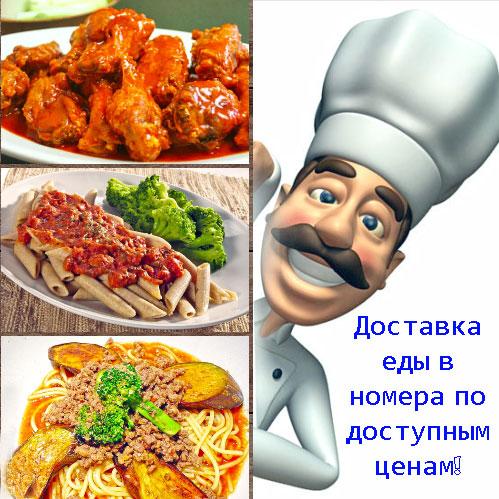 Доставка еды в номера