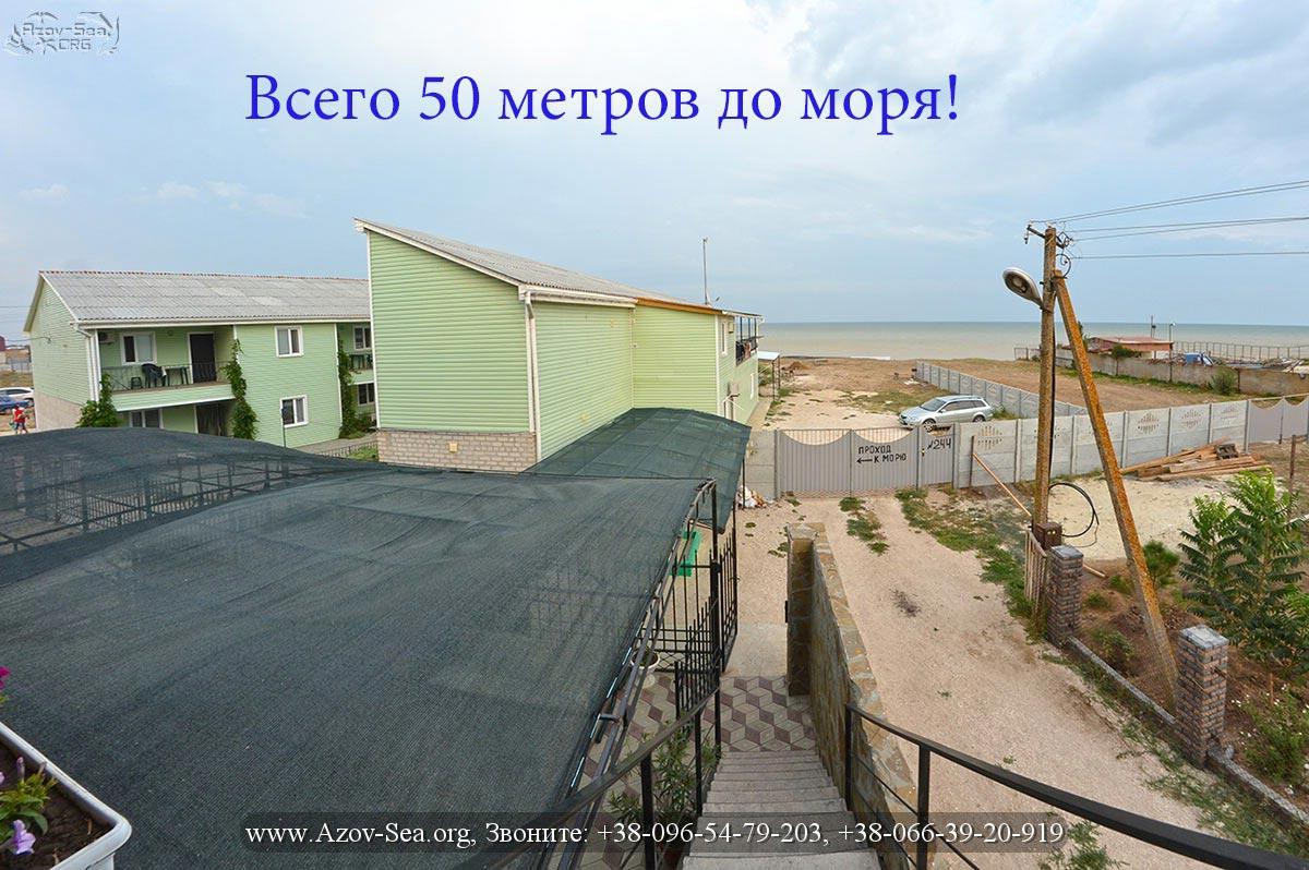 Пансионат Эдем, Степановка Первая