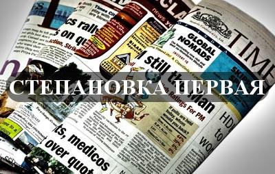 Степановка Первая. Новости.