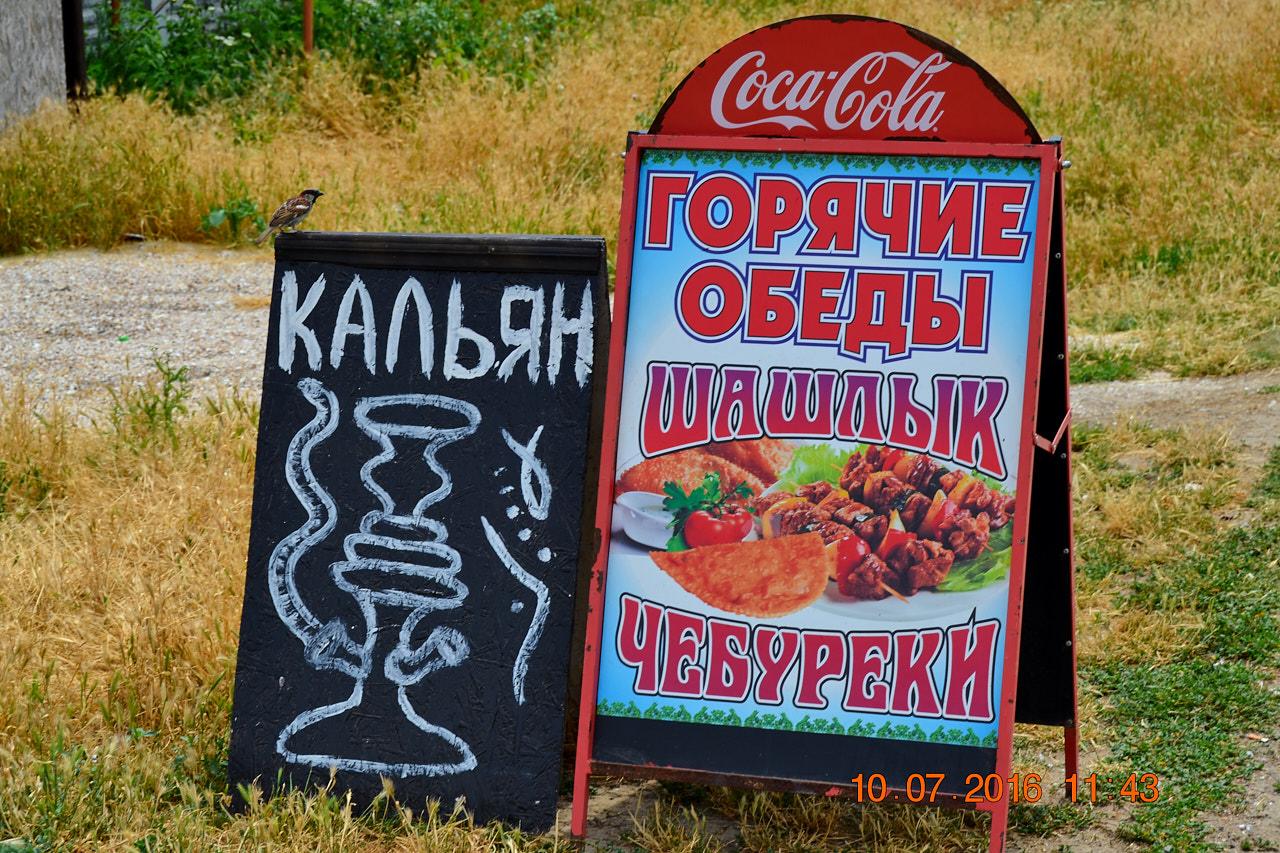 Кафе-Бар Радуга. Степановка Первая