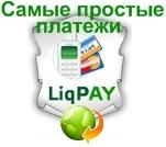 LiqPay - Простые онлайн платеж