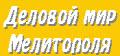 Деловой мир Мелитополя