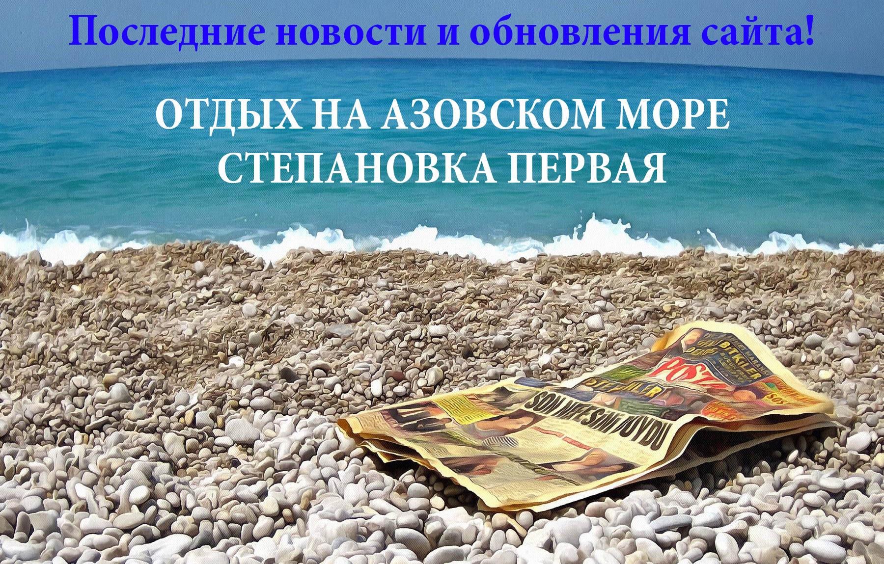 Отдых на Азовском Море. Степановка Первая.