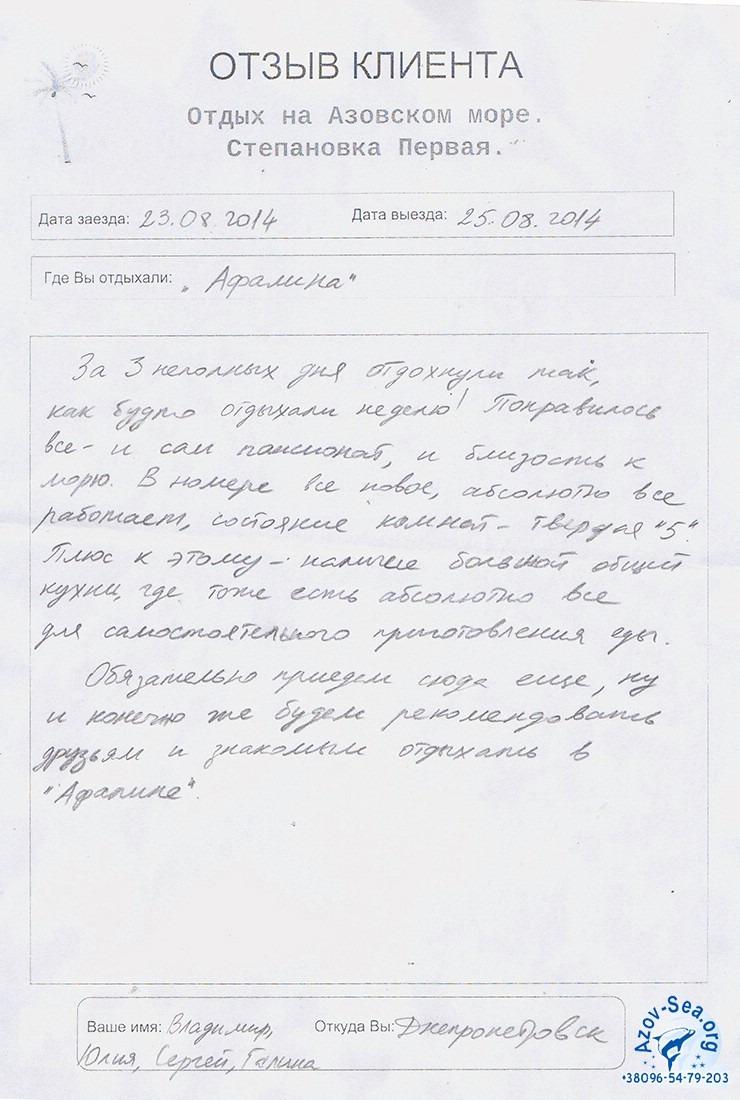 Отзыв. Степановка Первая. Пансионат Афалина