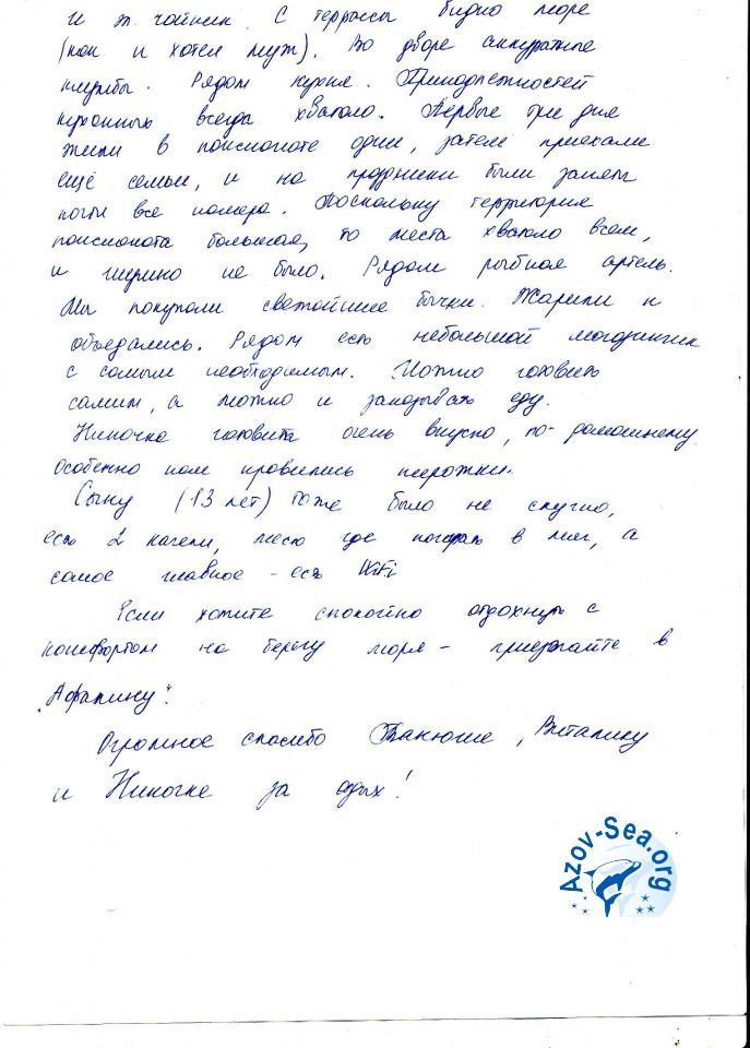 Пансионат Афалина. Отдых на Азовском море. Отзыв Клиента