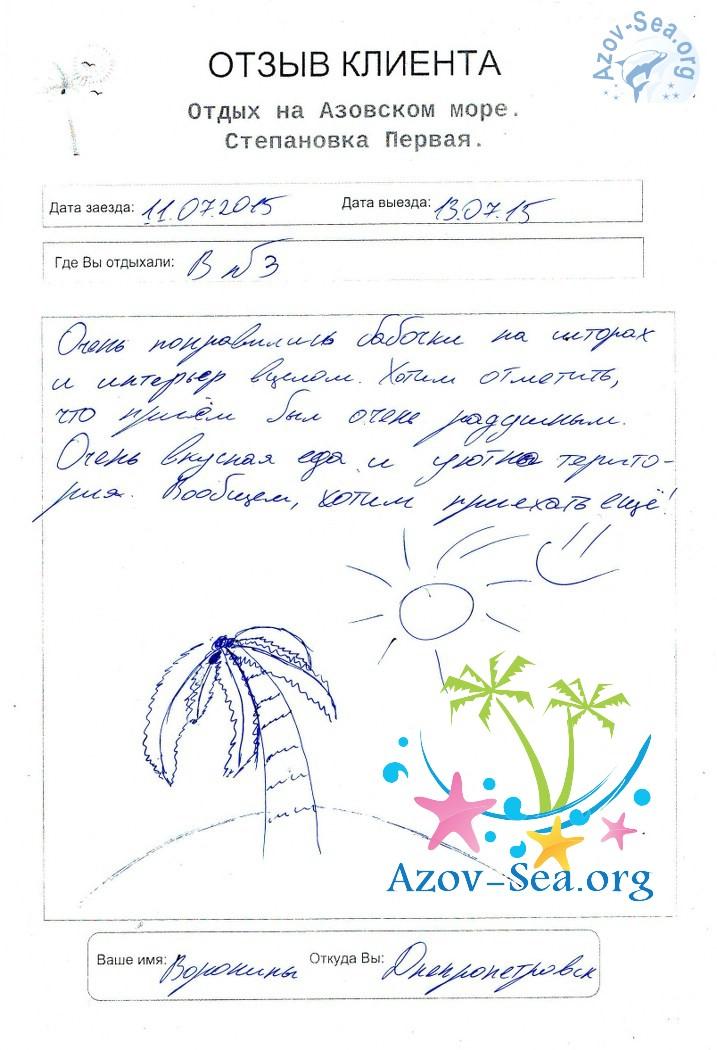 Пансионат АФАЛИНА. Отзыв клиентов. Отдых на Азовском море.
