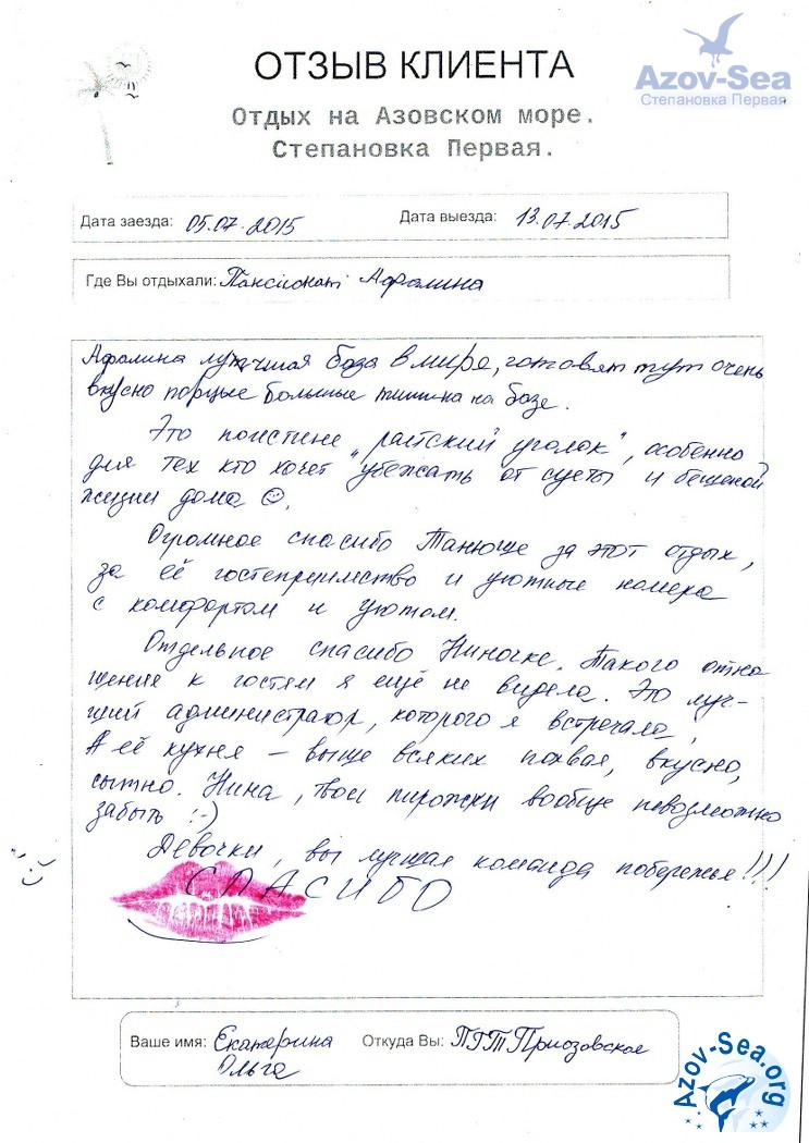 Пансионат Афалина. Степановка Первая. Отзыв Клиентов