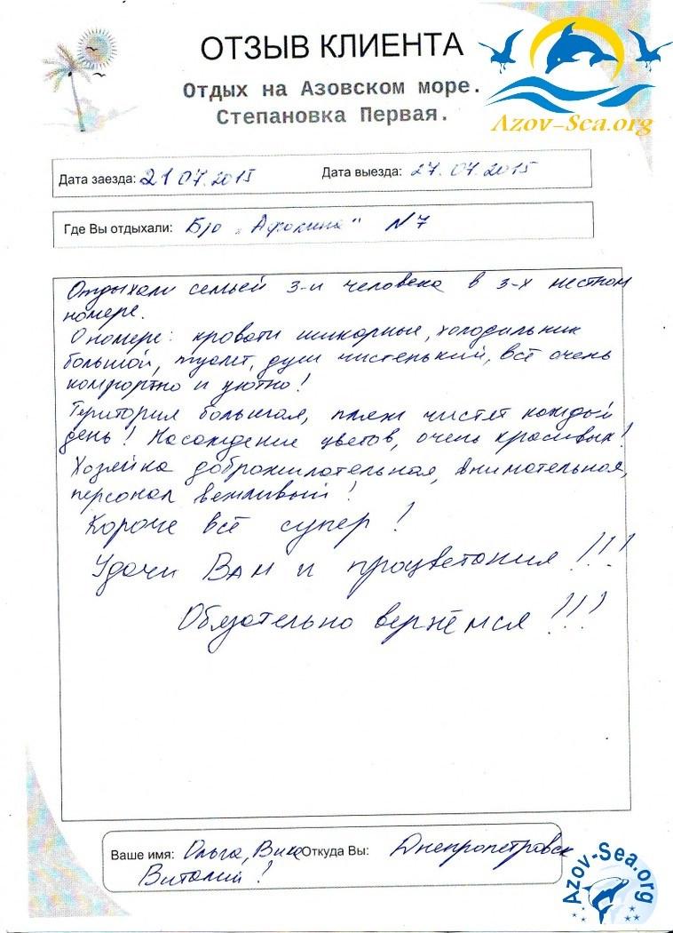 Пансионат Афалина. Степановка 1