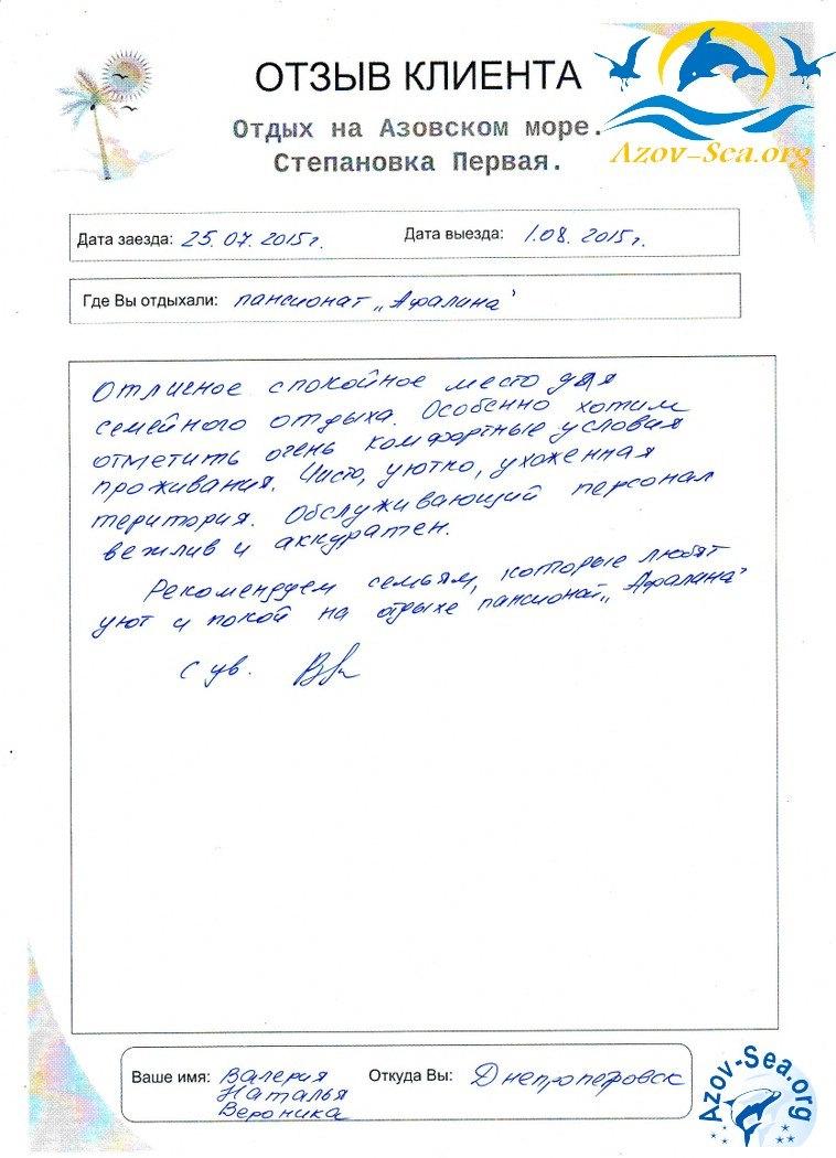 Пансионат Афалина. Степановка Первая