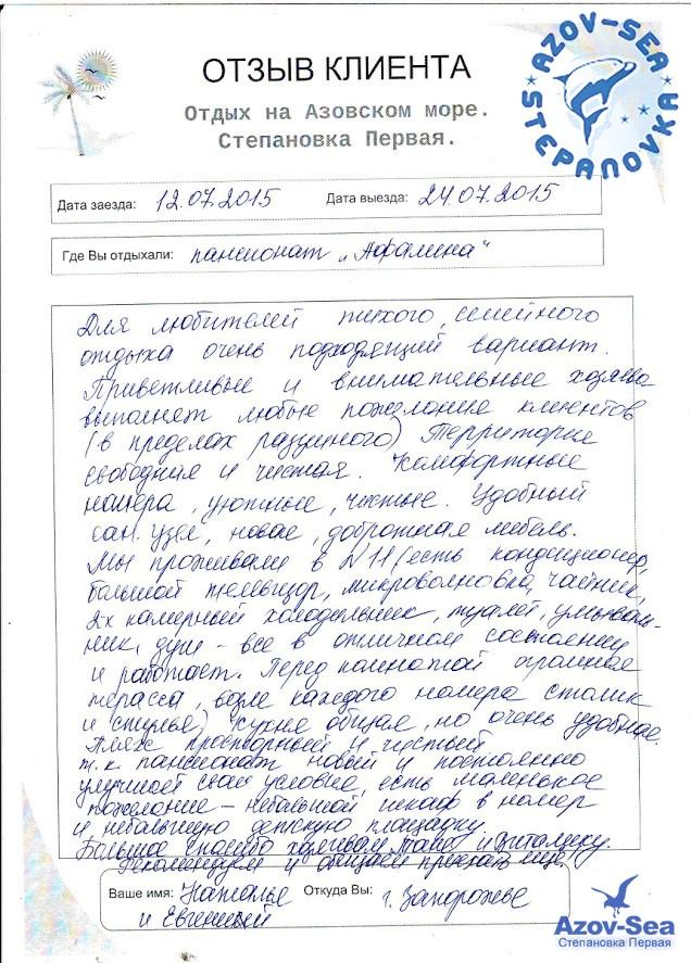 Пансионат Афалина. Степановка Первая.