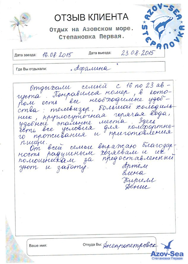Пансионат Афалина - Степановка Первая