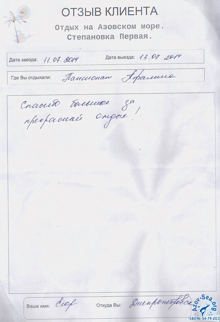 Отдых на Азовском море. Пансионат Афалина.