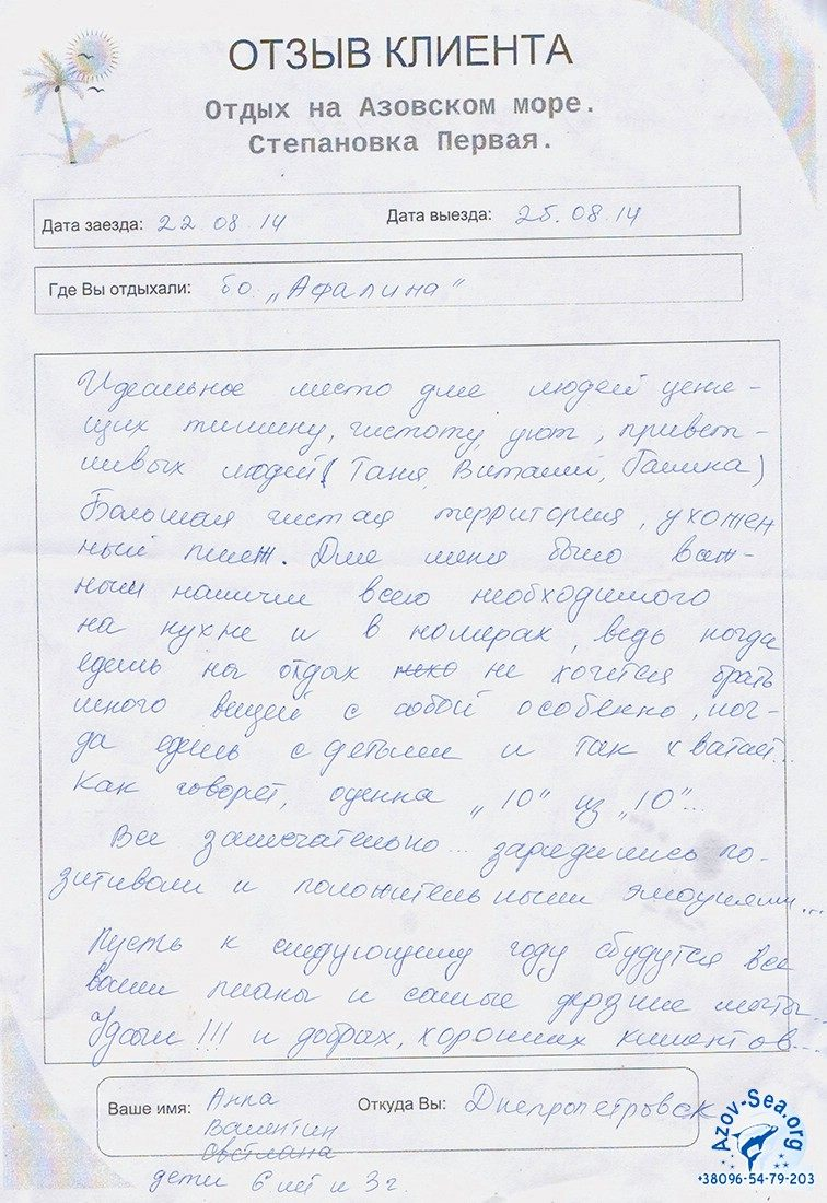 Пансионат Афалина. Отзыв клиента. Степановка Первая.