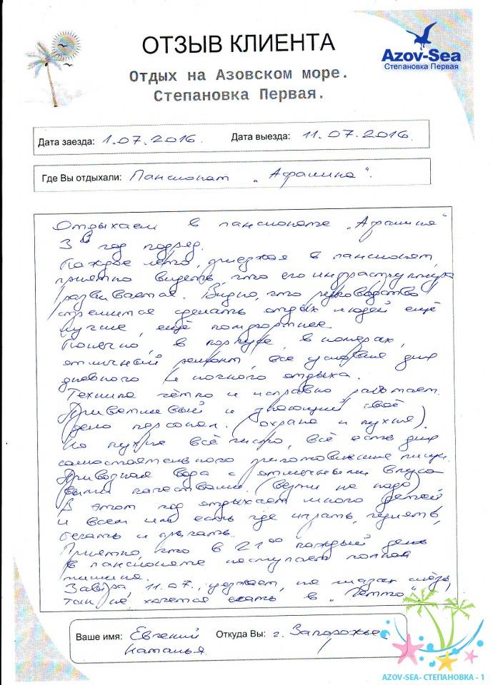 Евгений и Нателья из Запорожья. Отзыв Клиента паснионата Афалина.