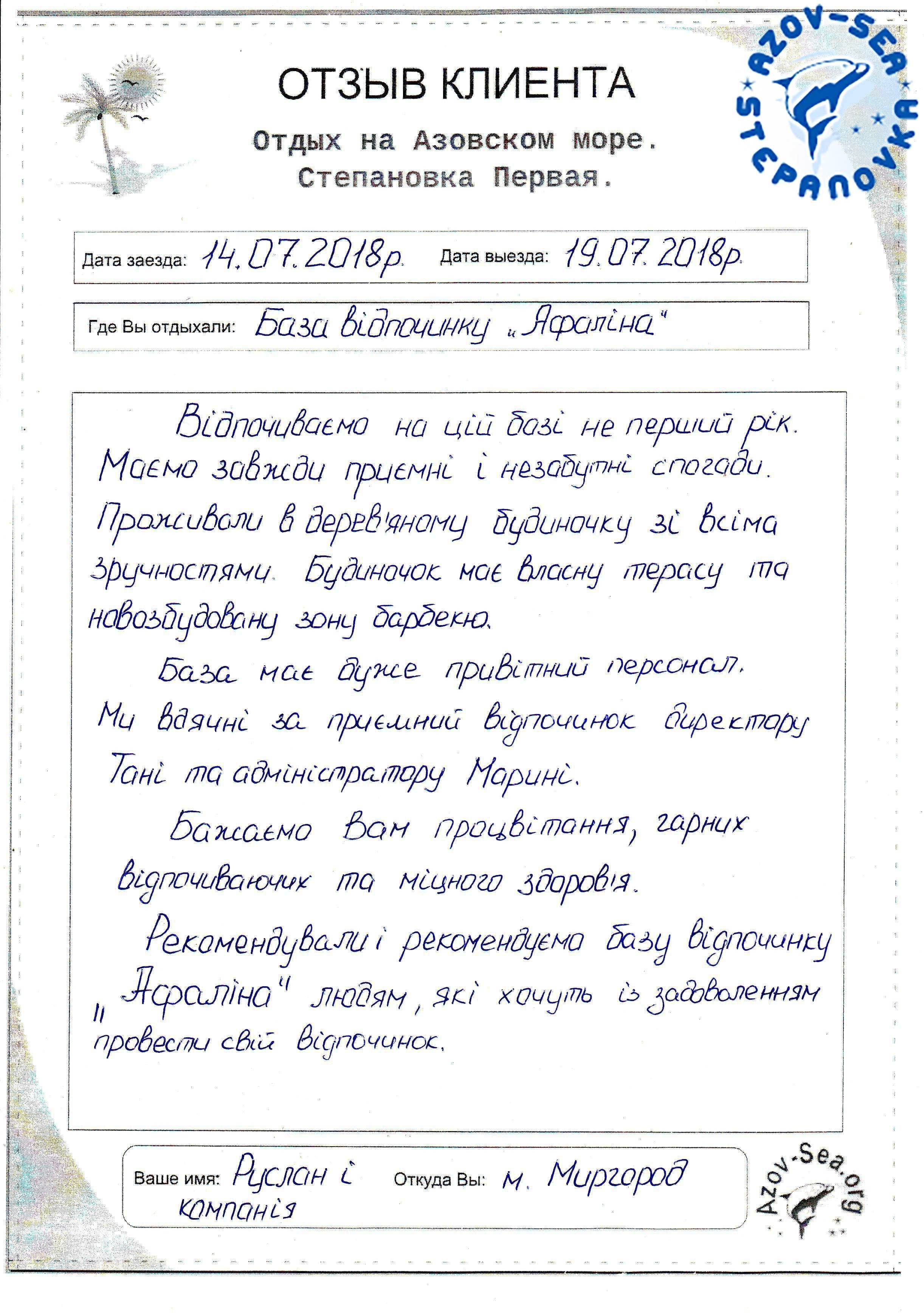 Степановка Первая. Деревянный сруб
