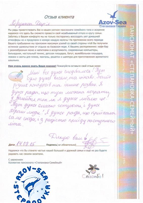 Пансионат Бирюза - ОтзыВ Клиента - Степановка Первая.