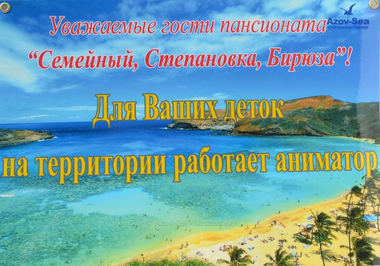 Степановка Первая. Отдых на Азовском море.