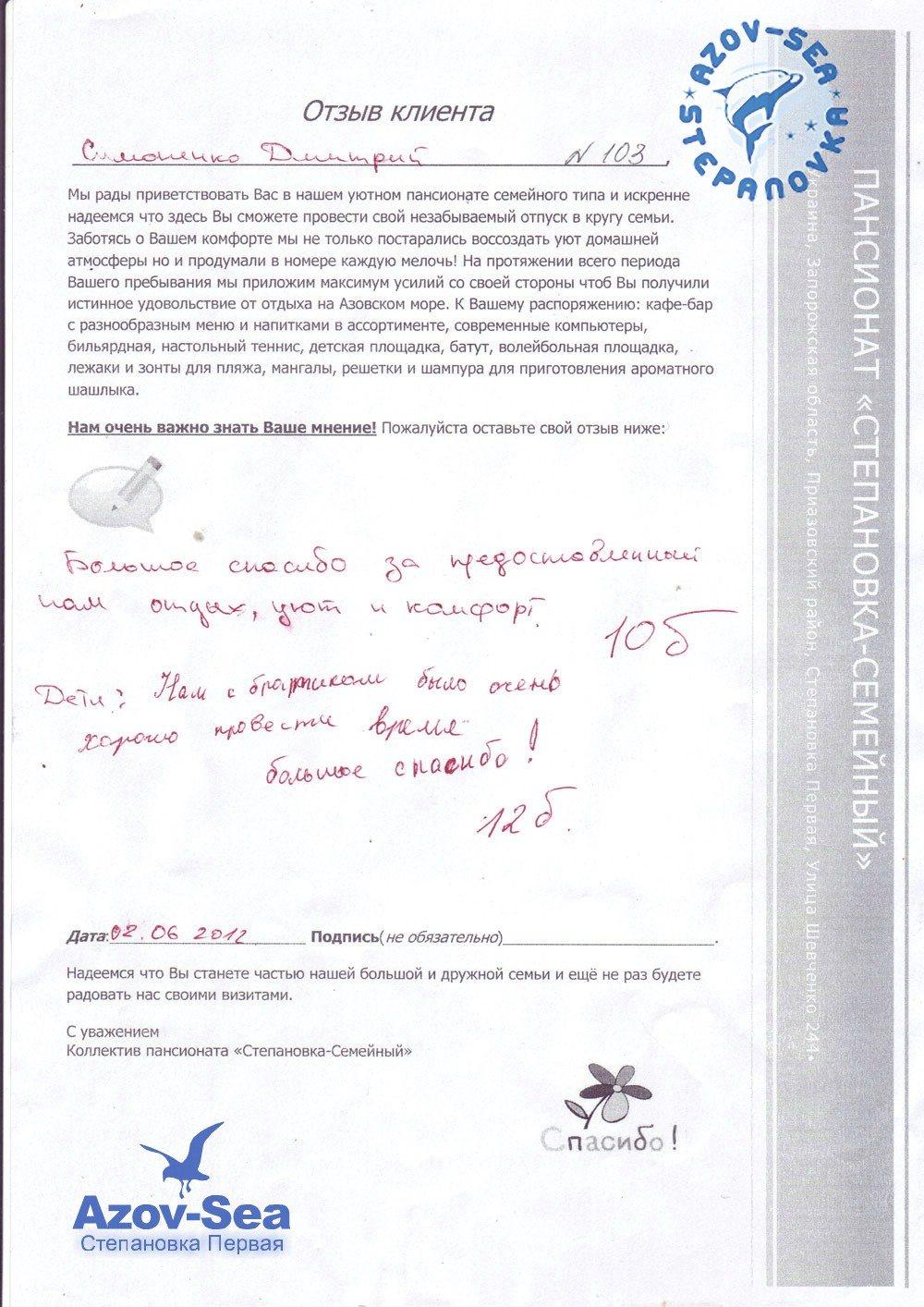 Пансионат Семейный, Отдых на Азовском море. Степановка Первая.