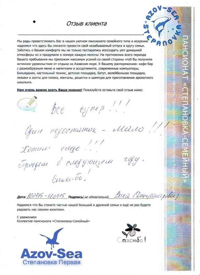Отзыв клиента. Пансионат Степановка. Степановка Первая.