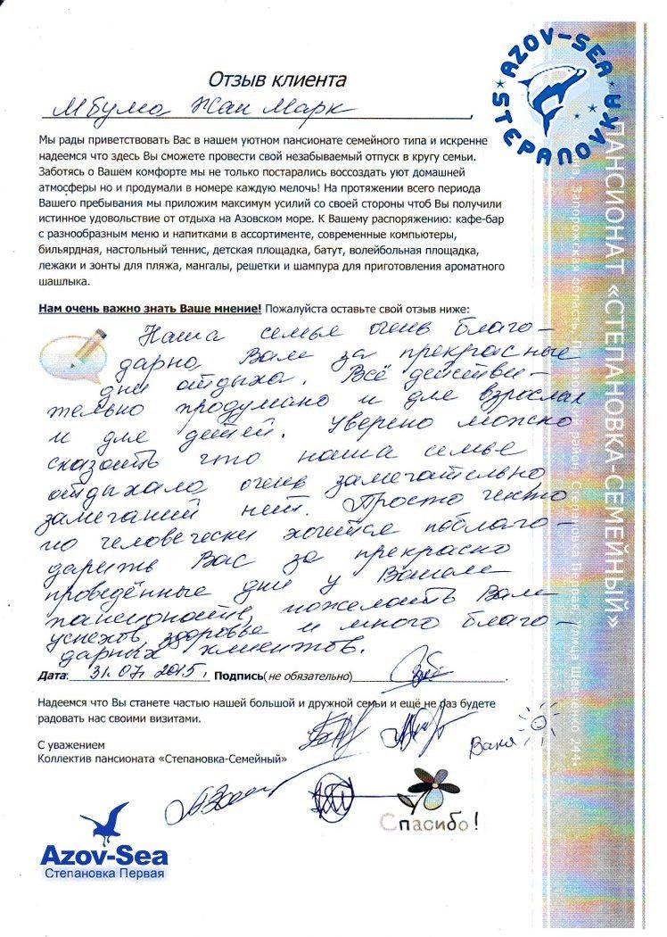 Пансионат Семейный. Отдых на Азовском море. Степановка Первая. Отзыв