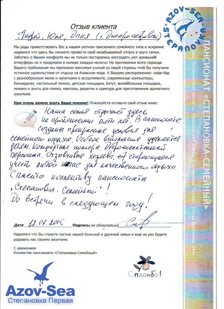 Пансионат Семейный. Отзыв Клиентов. Степановка Первая.