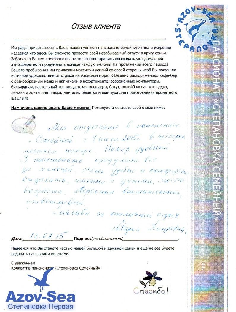 Отзыв Клиента. Пансионат Семейный. Степановка Первая.