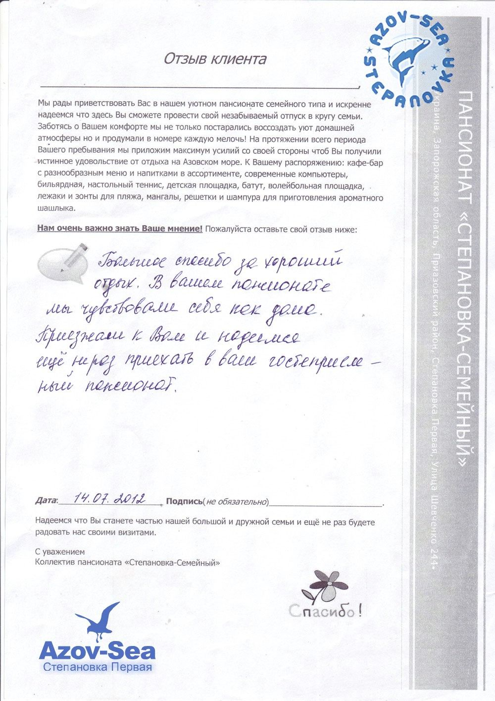 Пансионат СТЕПАНОВКА. Отзыв клиента. Отдых на Азовском море.