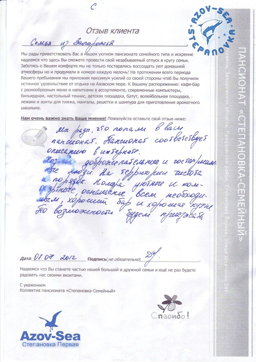 Пансионат Степановка. Отзыв клиента .Отдых на азовском море.