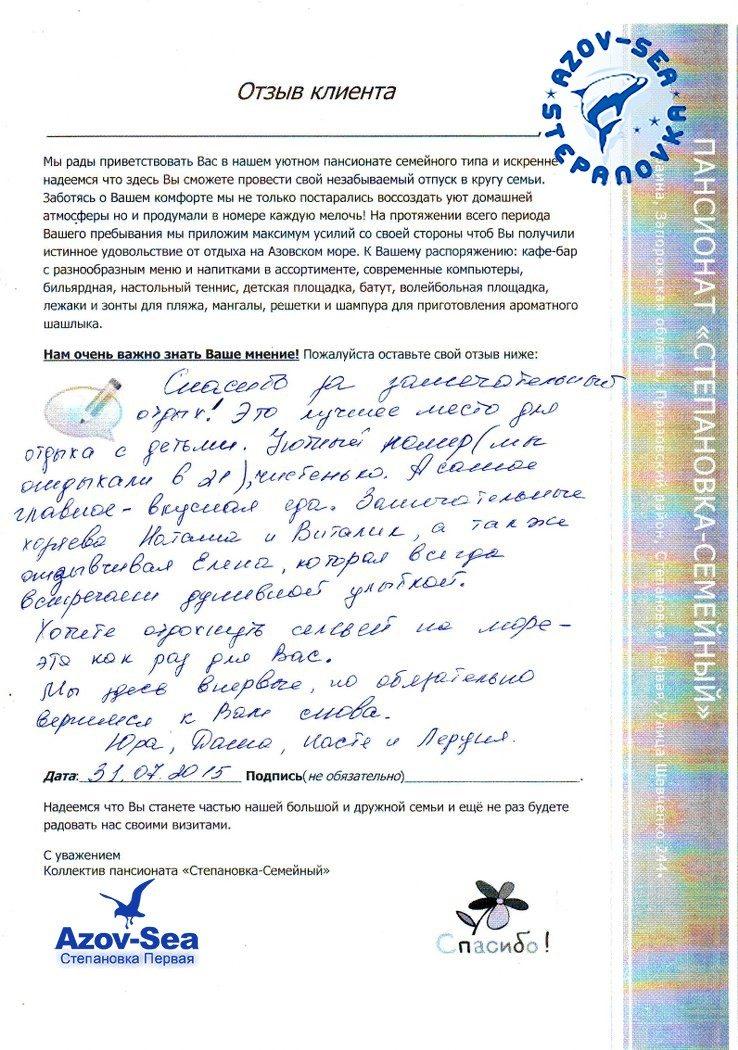 Пансионат Степановка. Отдых на азовском море. Отзыв клиента