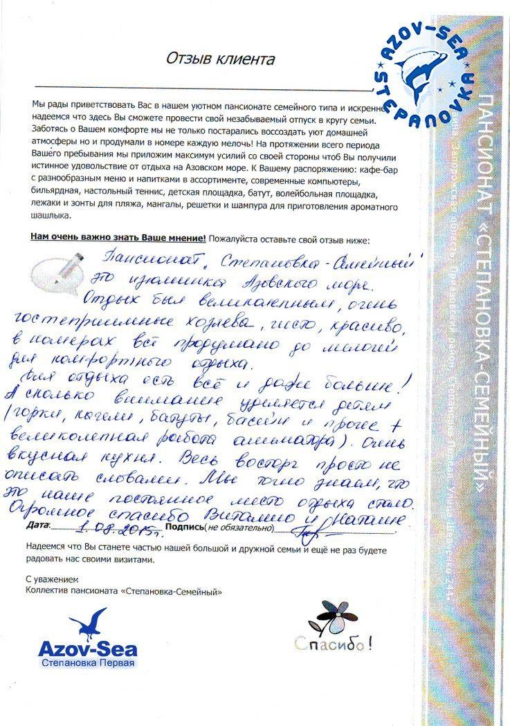 Пансионат Степановка. Отзыв Клиентов. Степановка Первая.