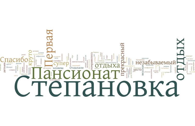 Пансионат Степановка - Отзывы Клиентов - Степановка Первая