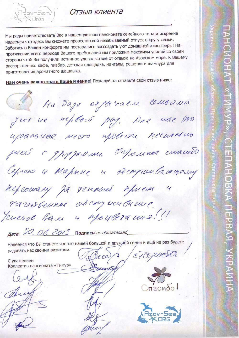 Степановка Первая, Отзыв клиентов