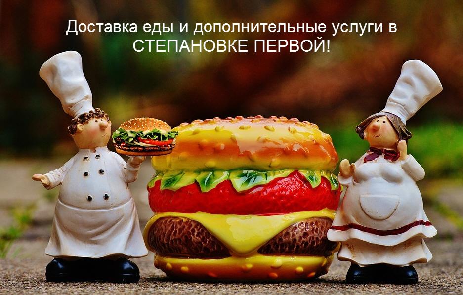 Доставка еды и дополнительные услуги в Степановке 1