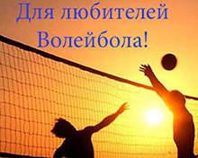Волейбол на азовском море