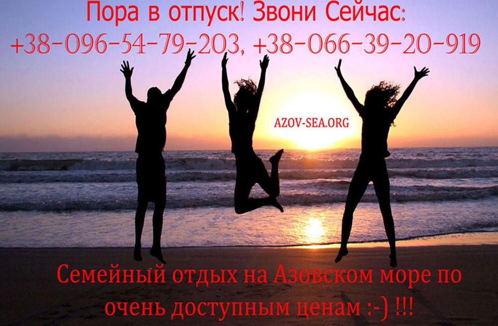 Домик на Азовском море. Степановка Первая.