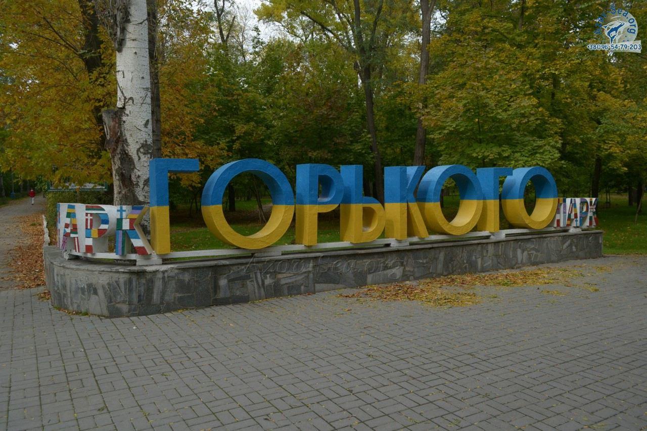 Мелитополь. День защитника Украины