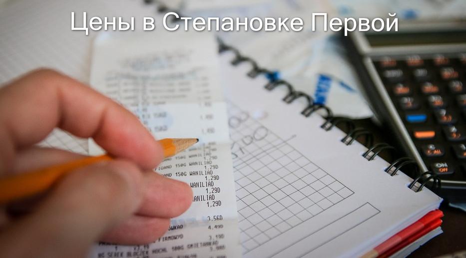 Степановка Первая. Цены 2019
