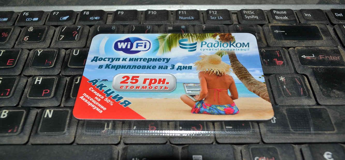 Радиоком. Интернет в Степановке Первой.