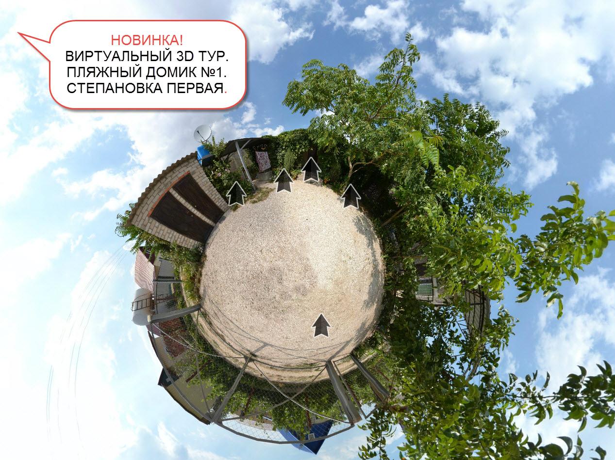 Пляжный Домик №1. Виртуальный 3D Тур. Отдых на Азовском море.